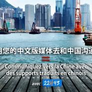 22h43 : communiquer vers la Chine